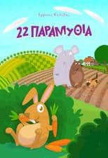Παιδικά παραμύθια   ιστορίες Online βιβλιοθήκη free ebook 328765ada16