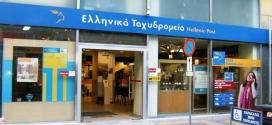 Υποκατάστημα ΕΛΤΑ - Ελληνικών Ταχυδρομείων (Hellinic Post) για Ταχυδρομικούς Κώδικες - Τ.Κ και ορθή αναγραφή διεύθυνσης