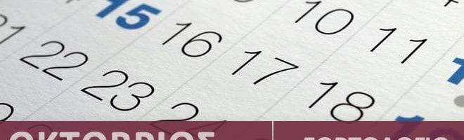 Ορθόδοξο εορτολόγιο Οκτώβριος 2020. Συναξάρι με γιορτές | Calendar with Greek name days - Oktovrios