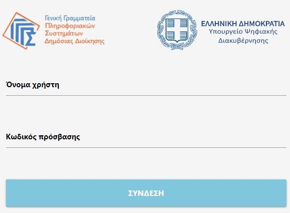 Είσοδος - πρόσβαση (login) στο σύστημα με χρήση των κωδικών του Taxisnet | Γενική Γραμματεία Πληροφοριακών